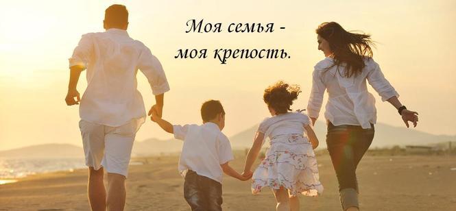 Умные фразы для умных людей - Фразы о семье, семья, фразы, слова ...